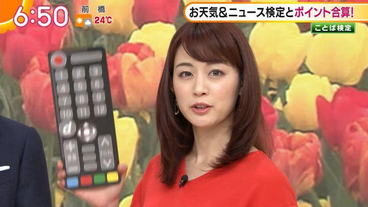 2019年04月23日新井恵理那の画像20枚目