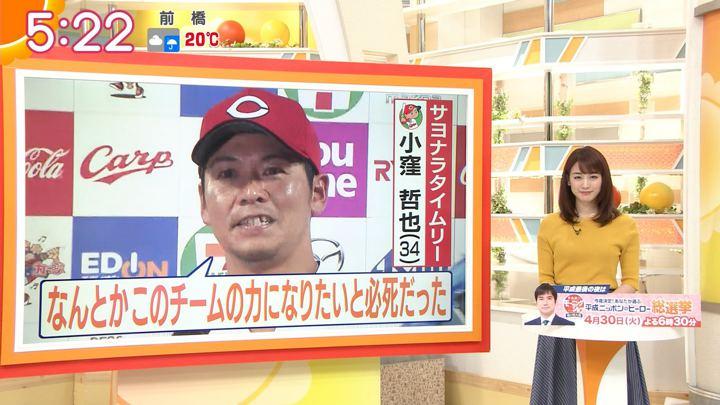 2019年04月24日新井恵理那の画像10枚目