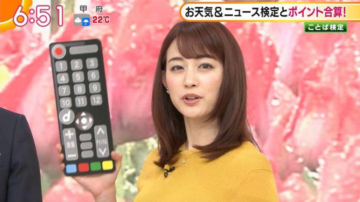 2019年04月24日新井恵理那の画像29枚目