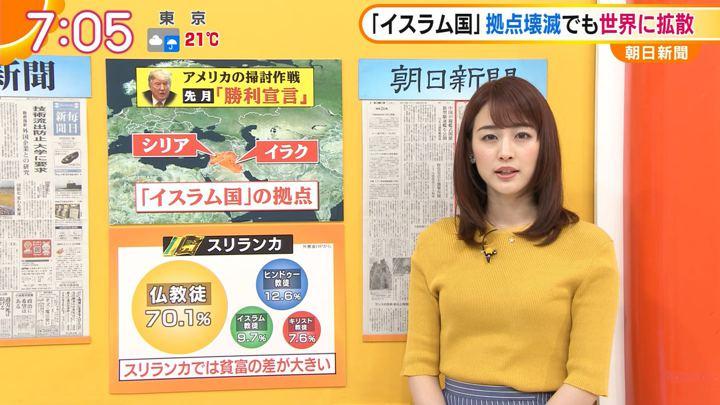 2019年04月24日新井恵理那の画像34枚目