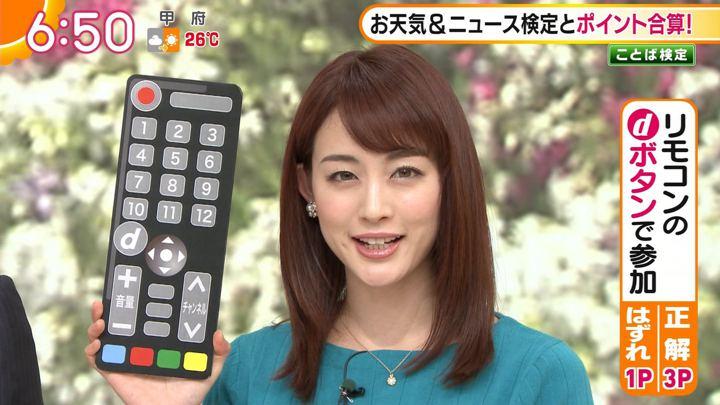 2019年04月26日新井恵理那の画像21枚目