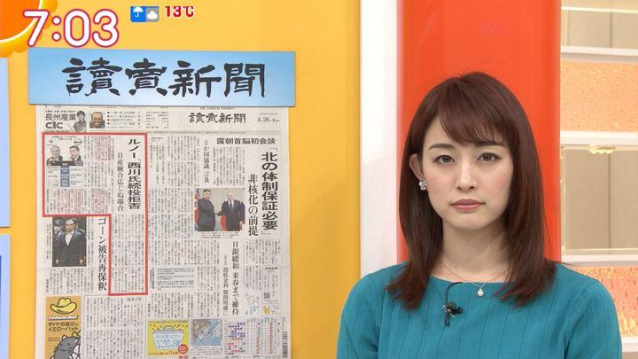 2019年04月26日新井恵理那の画像23枚目