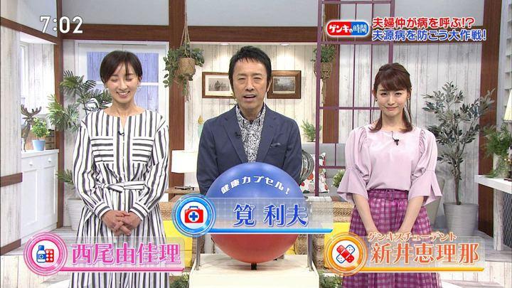 2019年04月28日新井恵理那の画像01枚目