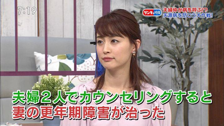 2019年04月28日新井恵理那の画像04枚目