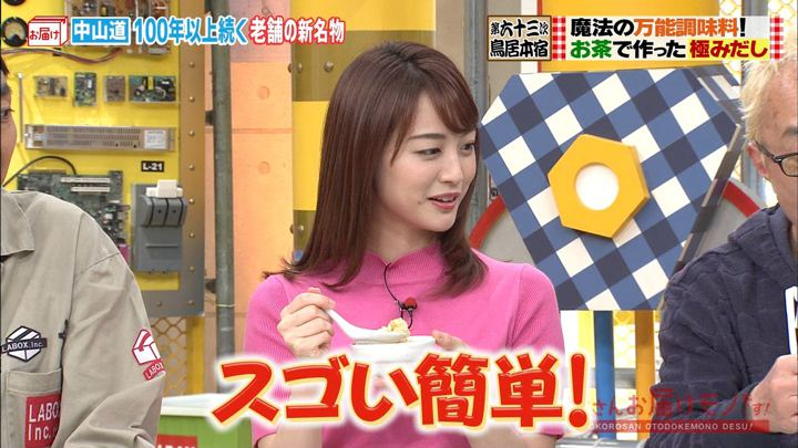 2019年04月28日新井恵理那の画像20枚目