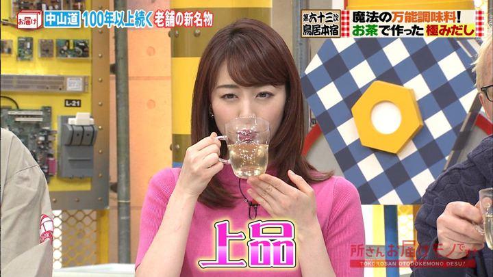2019年04月28日新井恵理那の画像22枚目