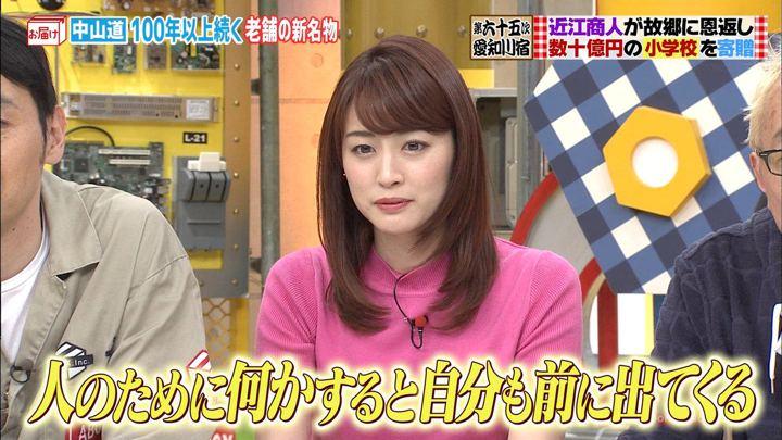 2019年04月28日新井恵理那の画像23枚目