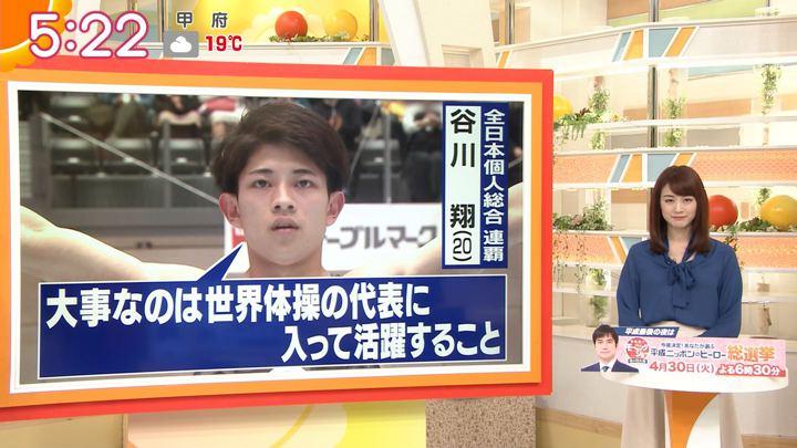 2019年04月29日新井恵理那の画像10枚目