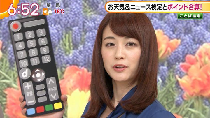2019年04月29日新井恵理那の画像21枚目