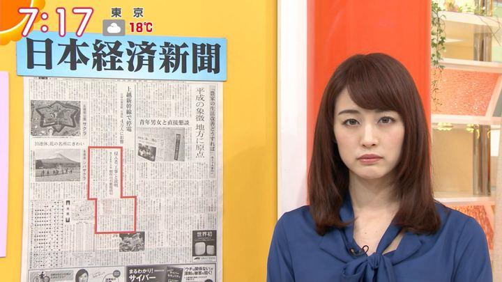 2019年04月29日新井恵理那の画像26枚目