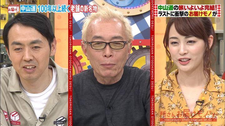 2019年05月05日新井恵理那の画像01枚目