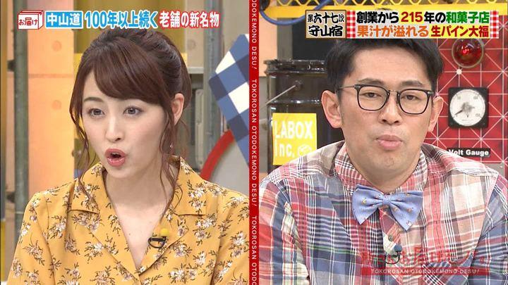 2019年05月05日新井恵理那の画像02枚目