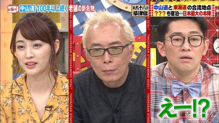 2019年05月05日新井恵理那の画像03枚目