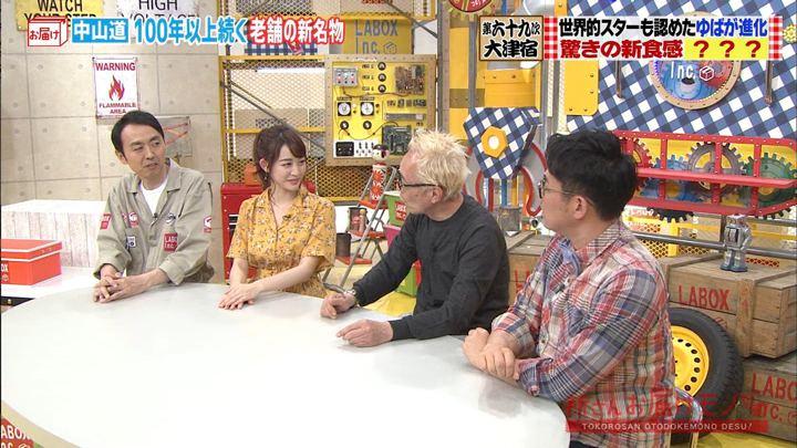2019年05月05日新井恵理那の画像04枚目