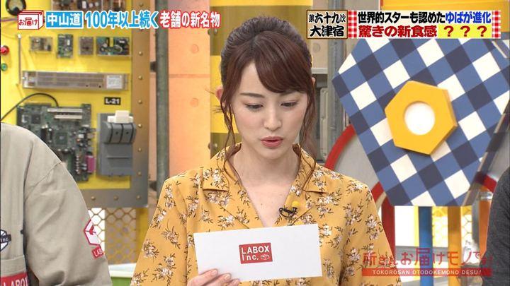2019年05月05日新井恵理那の画像05枚目