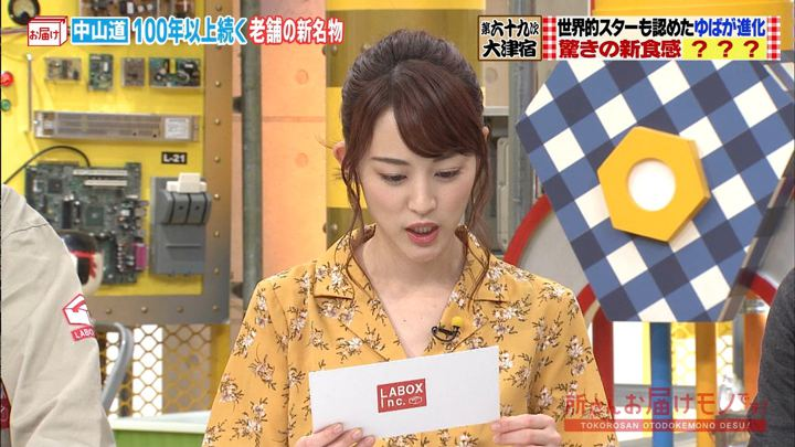 2019年05月05日新井恵理那の画像06枚目