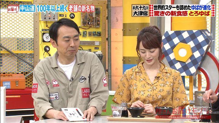 2019年05月05日新井恵理那の画像07枚目