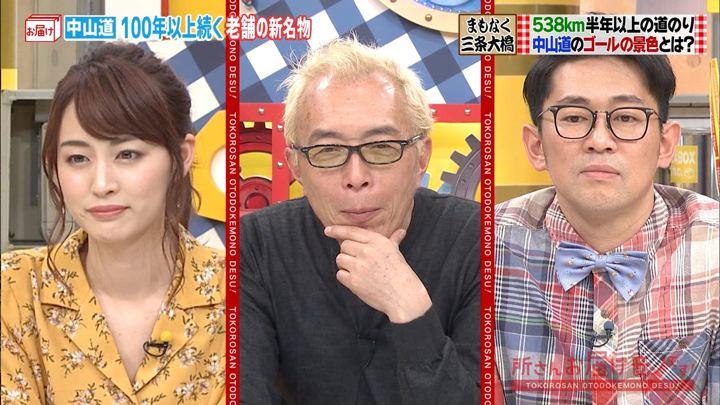 2019年05月05日新井恵理那の画像08枚目