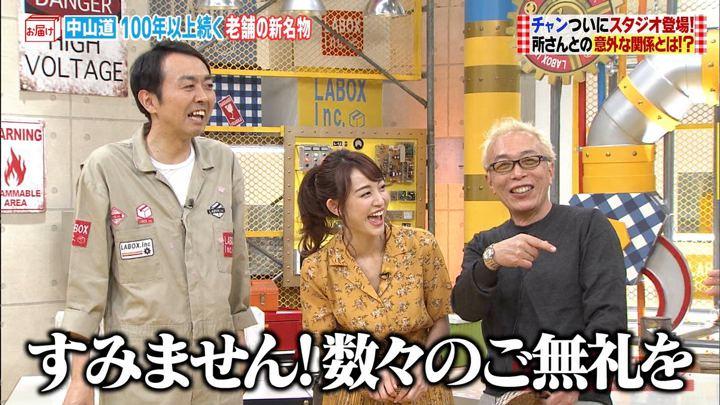 2019年05月05日新井恵理那の画像11枚目