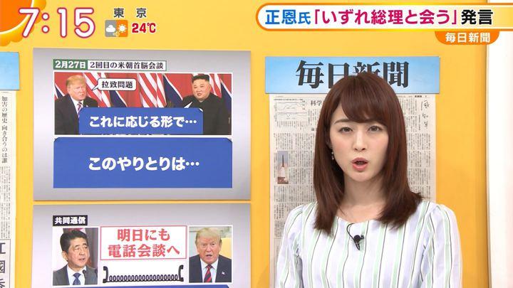 2019年05月06日新井恵理那の画像19枚目