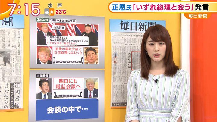 2019年05月06日新井恵理那の画像20枚目
