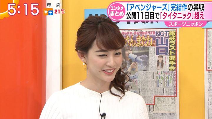 2019年05月07日新井恵理那の画像04枚目