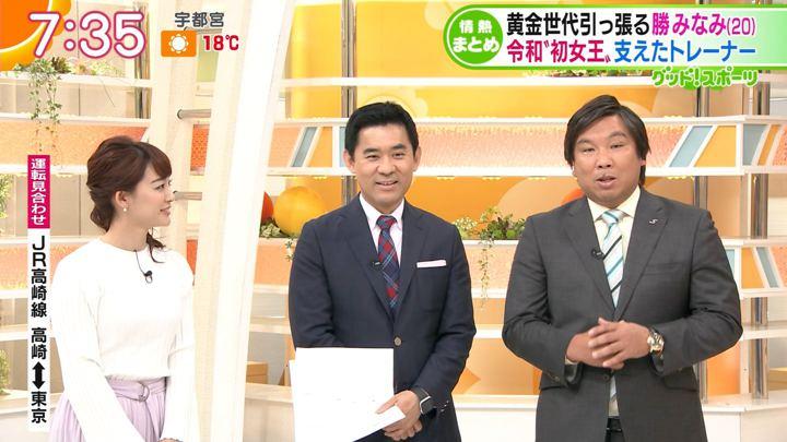 2019年05月07日新井恵理那の画像19枚目