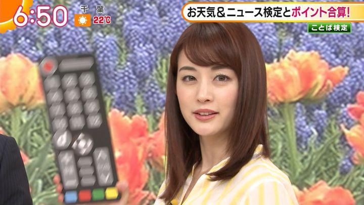 2019年05月08日新井恵理那の画像22枚目