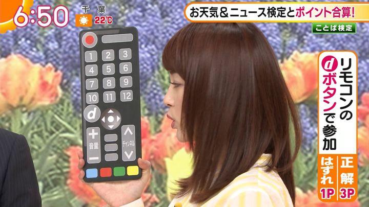 2019年05月08日新井恵理那の画像23枚目