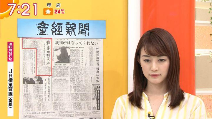 2019年05月08日新井恵理那の画像25枚目