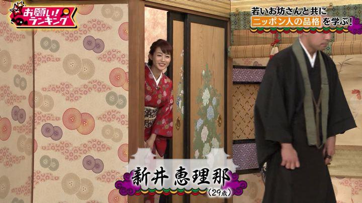2019年05月08日新井恵理那の画像28枚目