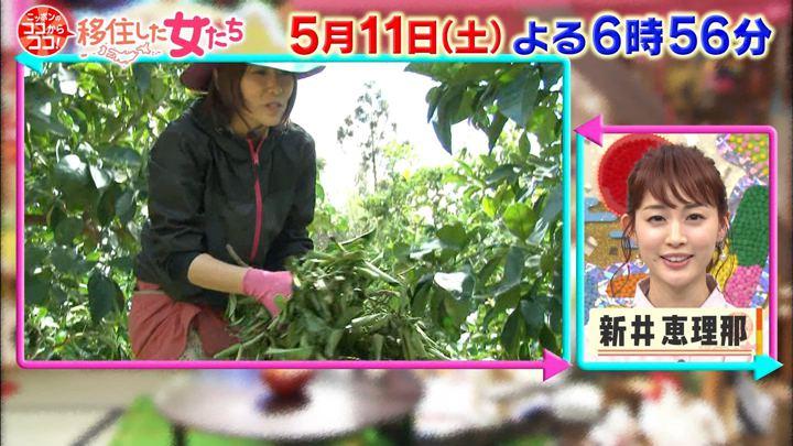 2019年05月08日新井恵理那の画像39枚目