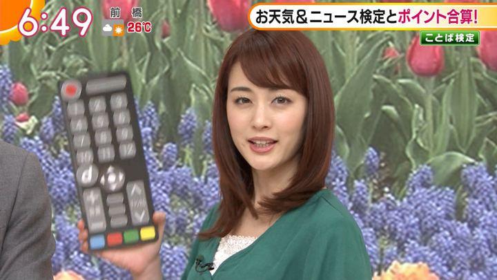 2019年05月09日新井恵理那の画像17枚目