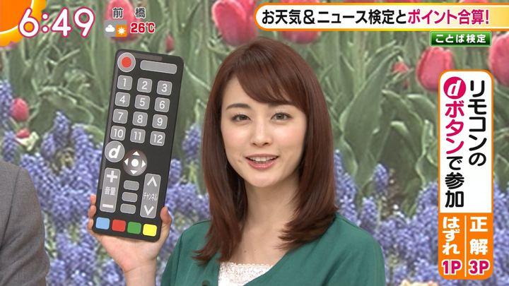 2019年05月09日新井恵理那の画像18枚目