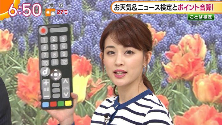 2019年05月10日新井恵理那の画像25枚目