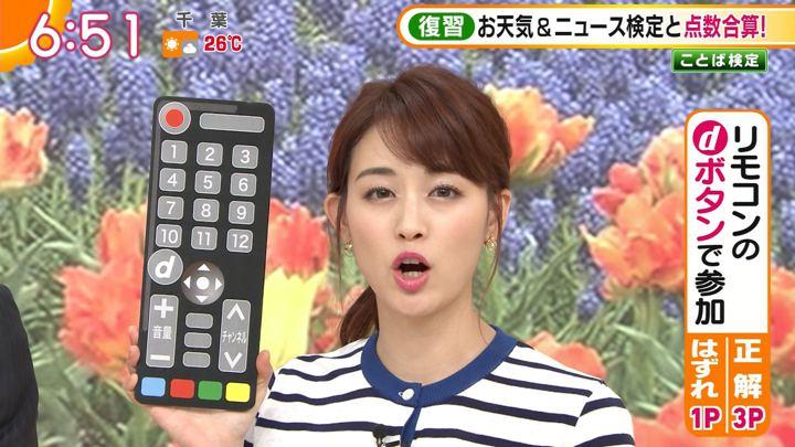 2019年05月10日新井恵理那の画像28枚目