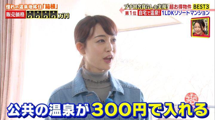 2019年05月11日新井恵理那の画像38枚目