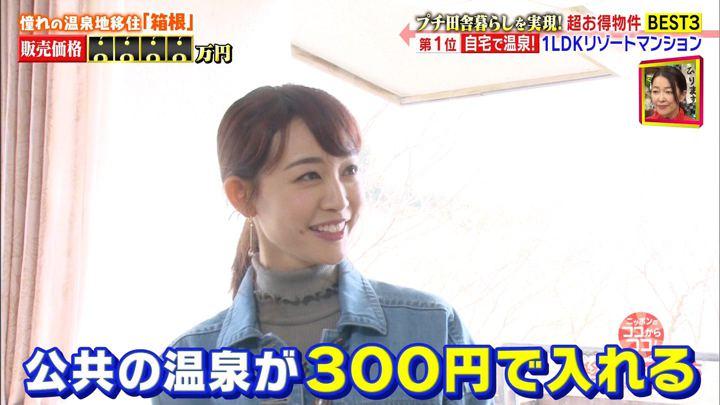 2019年05月11日新井恵理那の画像39枚目