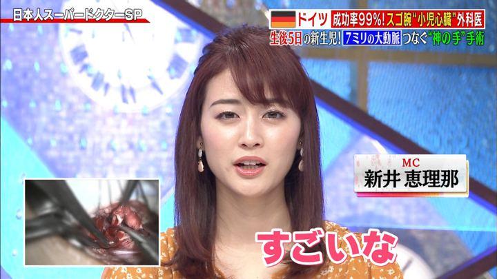 2019年05月13日新井恵理那の画像26枚目