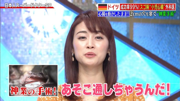 2019年05月13日新井恵理那の画像27枚目