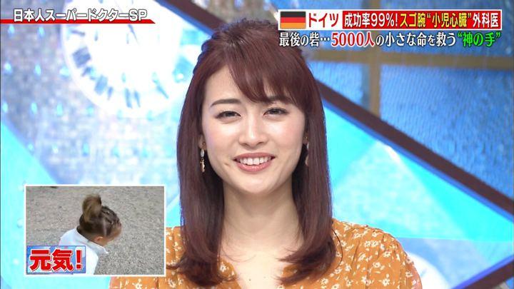 2019年05月13日新井恵理那の画像28枚目