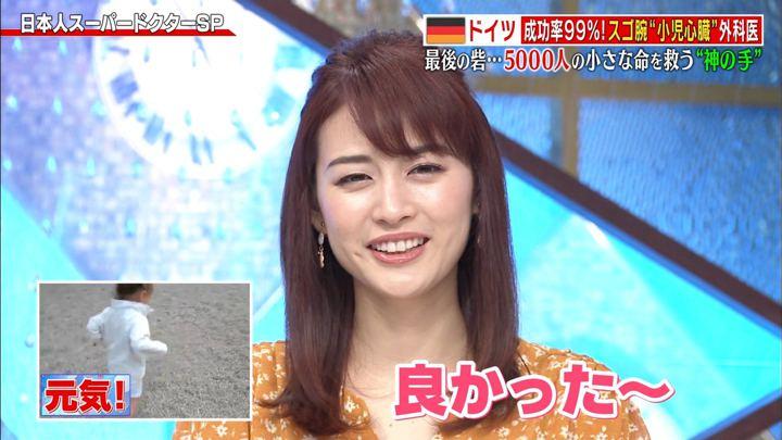 2019年05月13日新井恵理那の画像29枚目