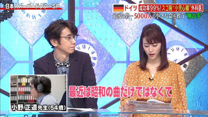 2019年05月13日新井恵理那の画像30枚目