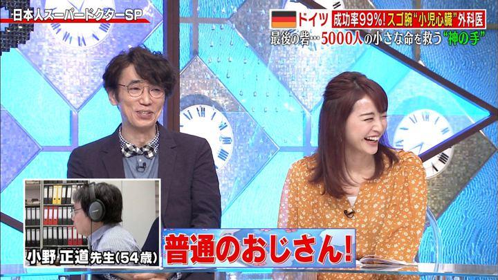 2019年05月13日新井恵理那の画像31枚目