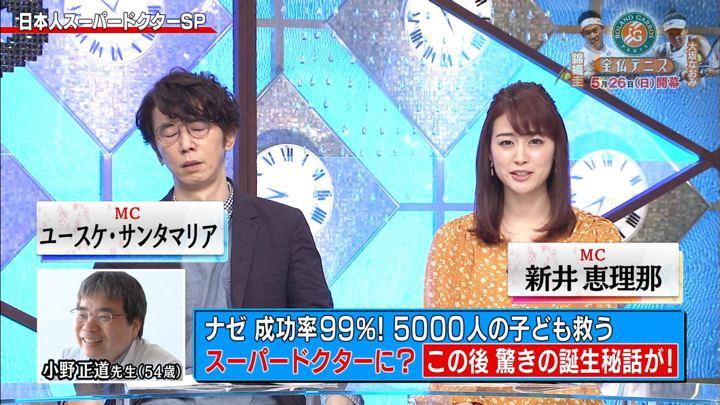 2019年05月13日新井恵理那の画像33枚目