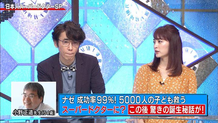 2019年05月13日新井恵理那の画像34枚目