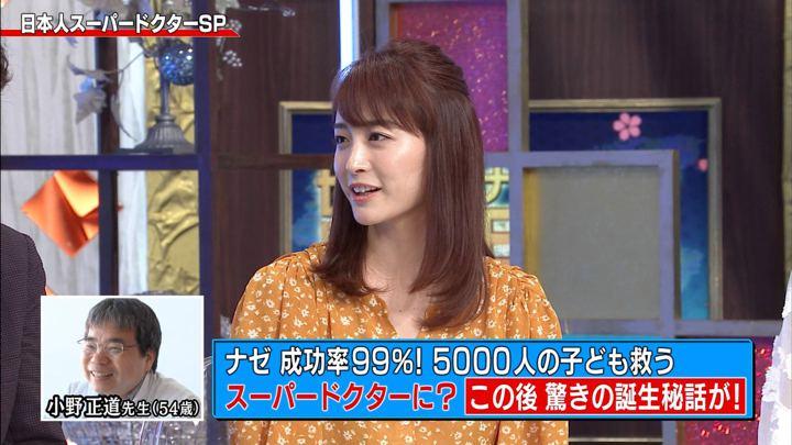 2019年05月13日新井恵理那の画像35枚目