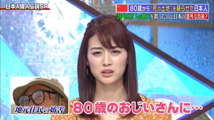 2019年05月13日新井恵理那の画像39枚目