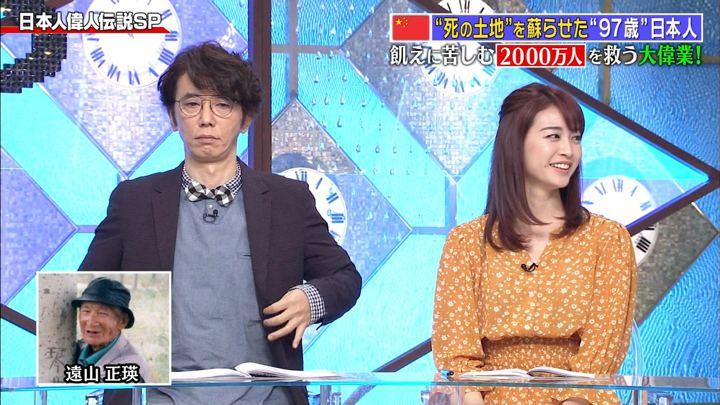 2019年05月13日新井恵理那の画像41枚目