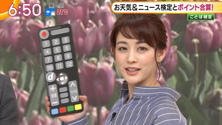 2019年05月14日新井恵理那の画像17枚目